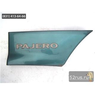 Детали Кузова ( Внешняя Отделка)  Для Mitsubishi Pajero (Паджеро) 2, II